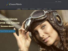www.chaospilots.ru