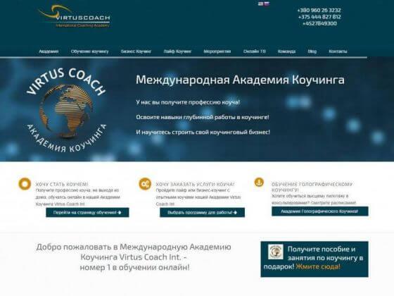 www.virtuscoach.com